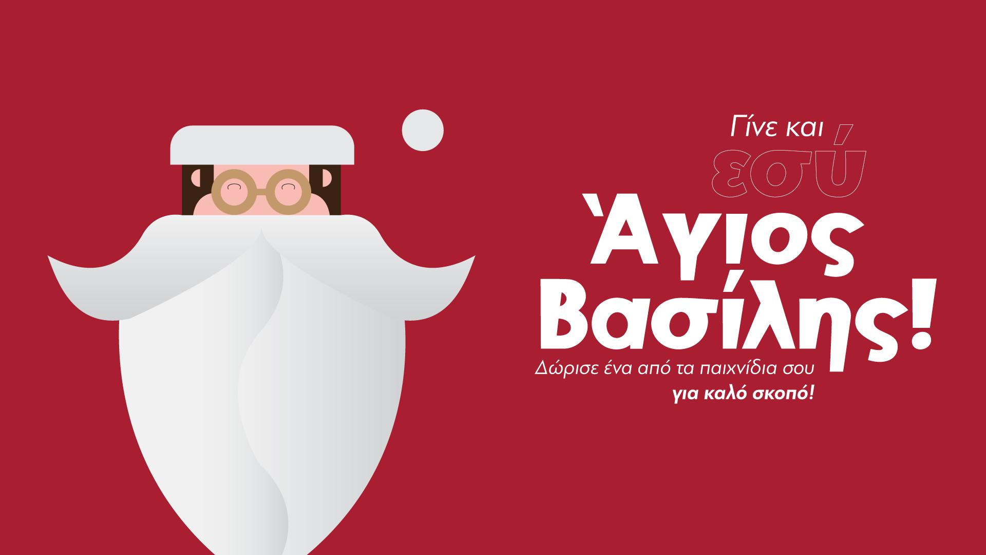 Γίνε και εσύ Άγιος Βασίλης!