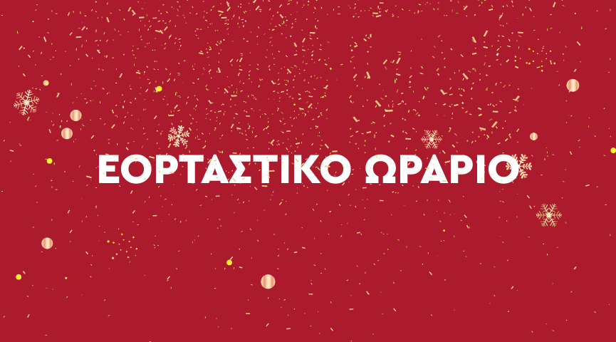 ΕΟΡΤΑΣΤΙΚΟ ΩΡΑΡΙΟ