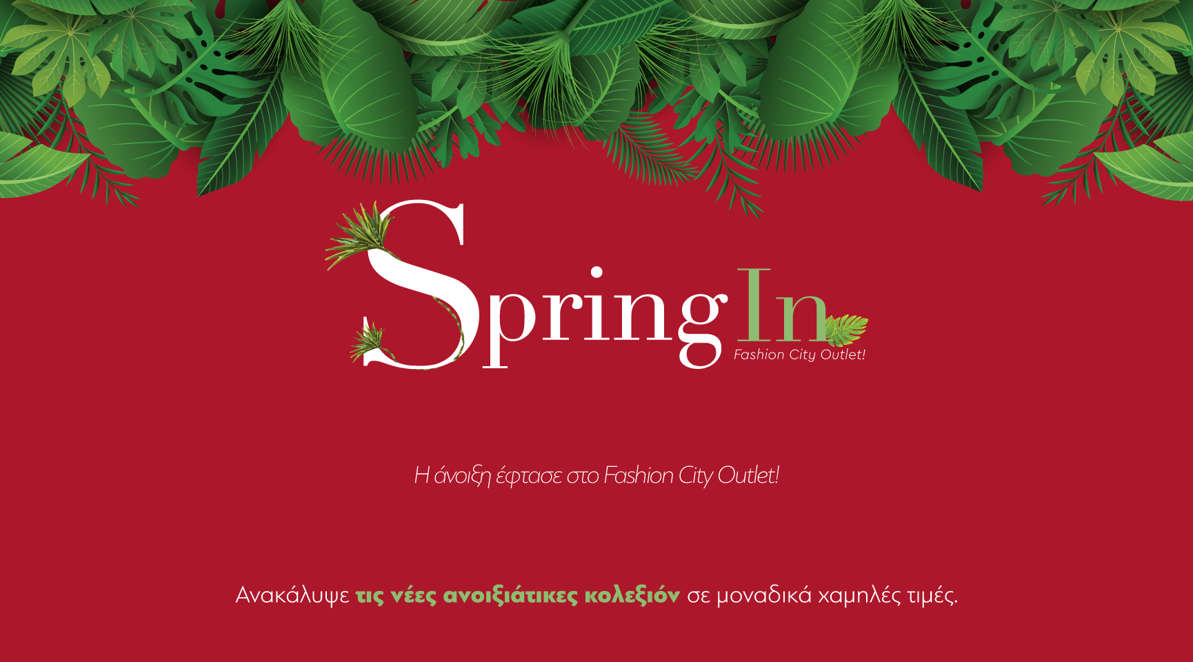 Spring is IN Fashion City Outlet!