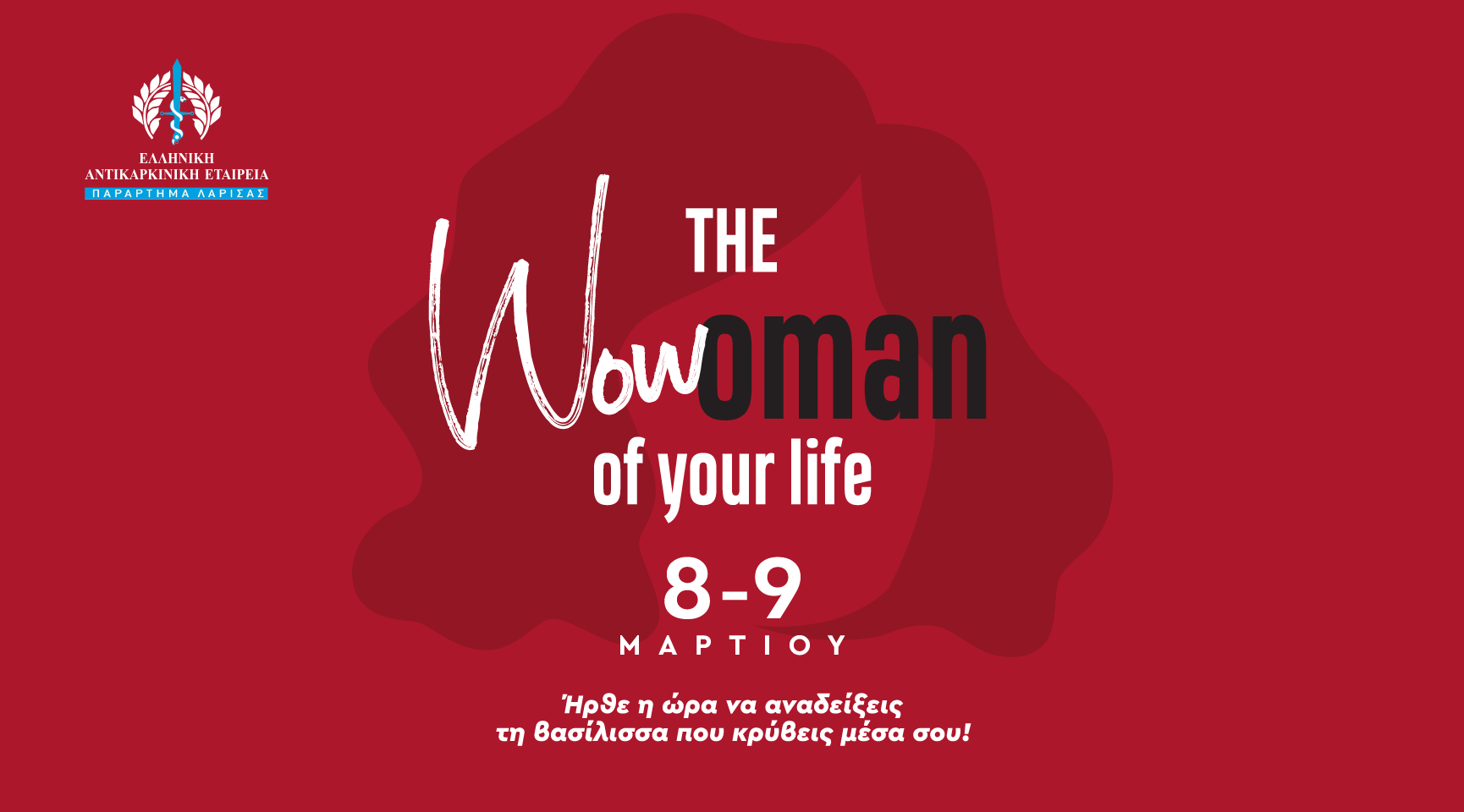 The WoWoman of your life στο Fashion City Outlet!