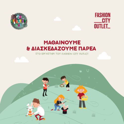 ΕΡΓΑΣΤΗΡΙ FASHION CITY OUTLET!