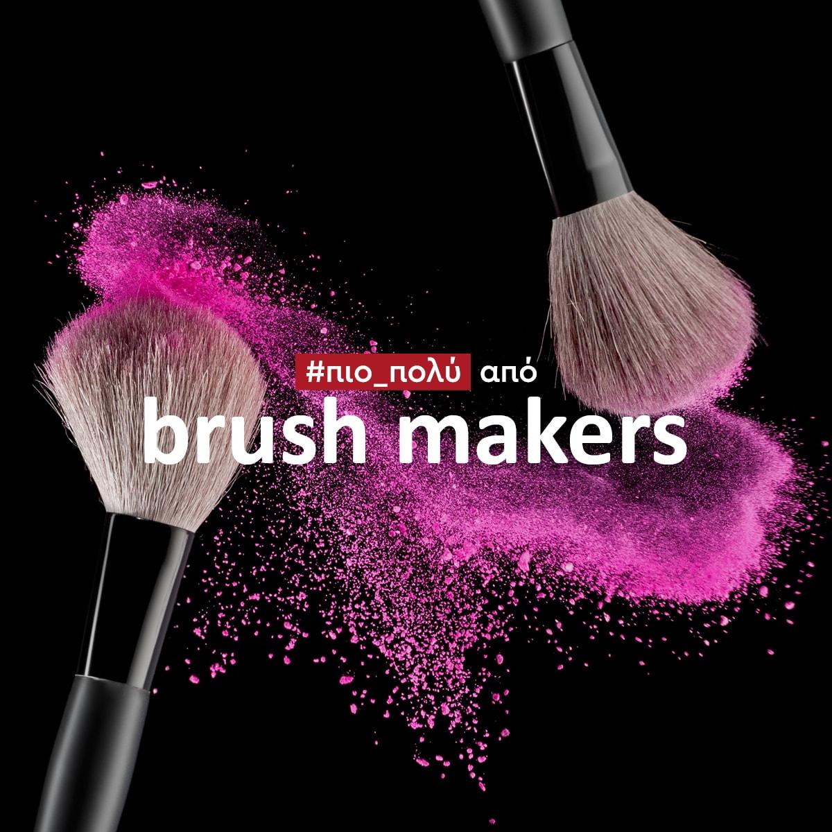 Πόσο συχνά καθαρίζεις τα πινέλα του μακιγιάζ σου; Ευκαιρία να το κάνεις τώρα!