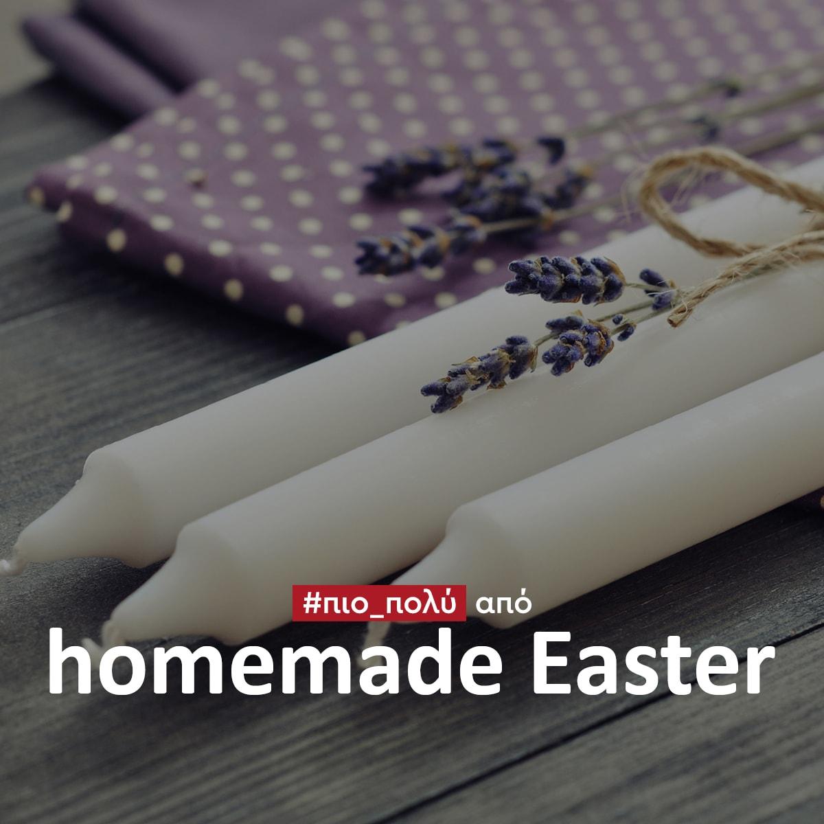 Φτιάξτε τις δικές σας λαμπάδες για το πιο homemade Easter.
