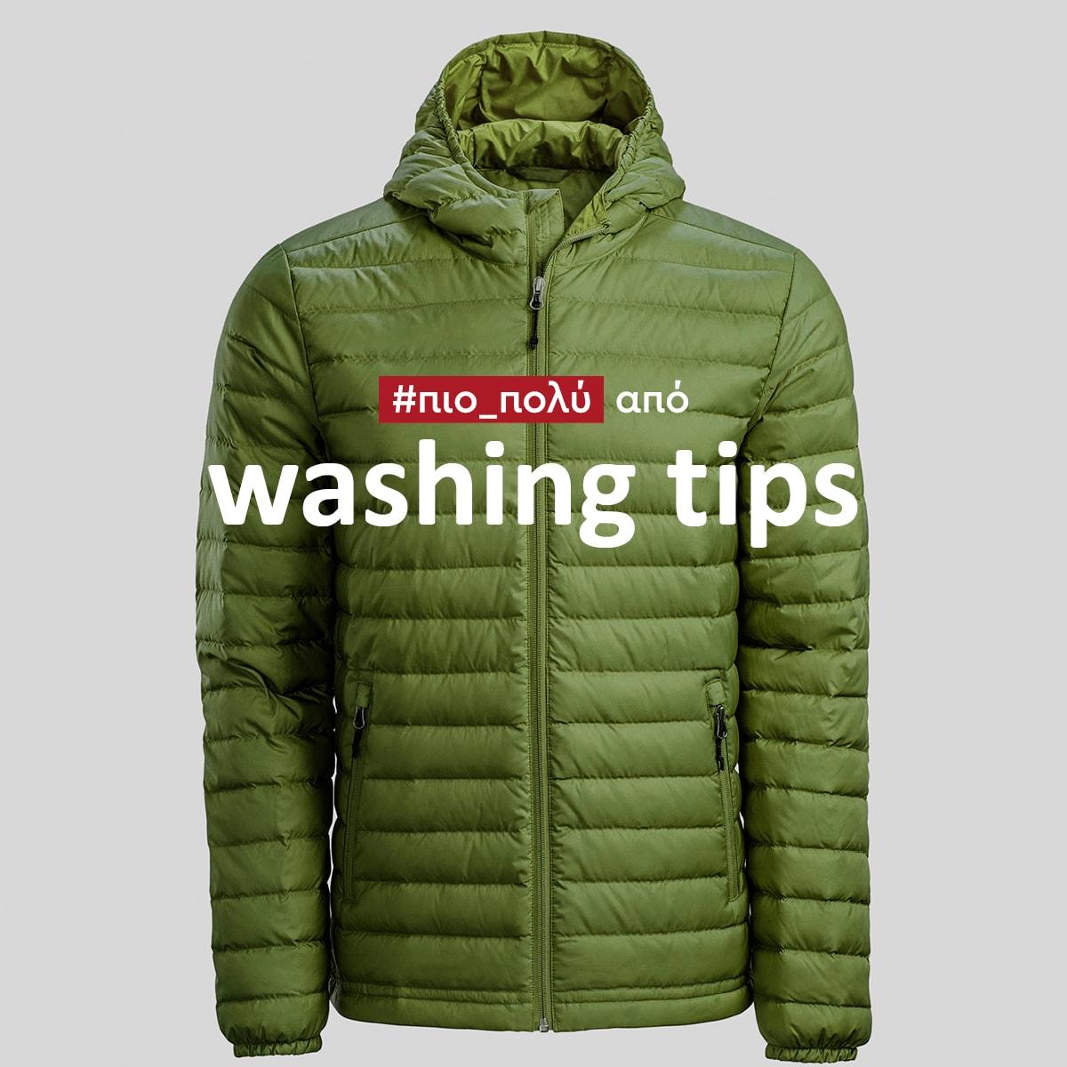 Κι όμως το puffy μπουφάν σου μπορεί να πλένεται στο πλυντήριο