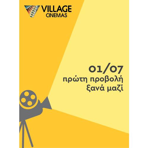 Τα VILLAGE CINEMAS ανακοινώνουν την επανέναρξη λειτουργίας των αιθουσών