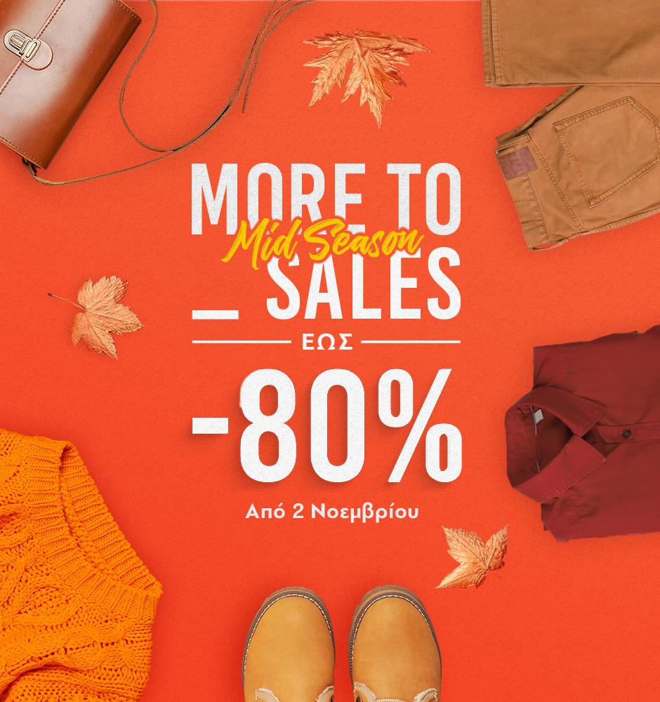 Ενδιάμεσες Εκπτώσεις Νοεμβρίου με εως -80% στο Fashion City Outlet