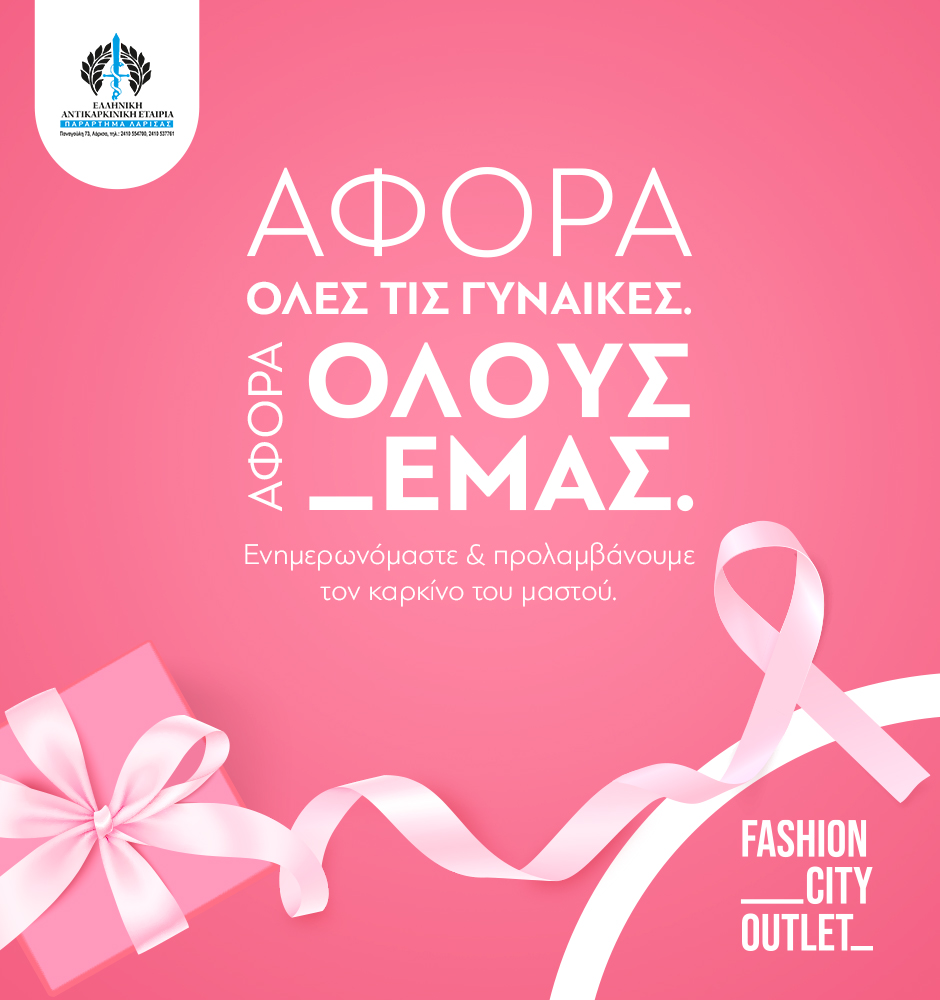 Δελτίο Τύπου: Συνεργασία Fashion City Outlet – Ελληνικής Αντικαρκινικής Εταιρείας
