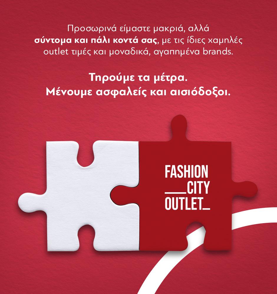 Fashion City Outlet: Προσωρινή αναστολή λειτουργίας καταστημάτων – Ανοικτό το BAZAAR Super Market