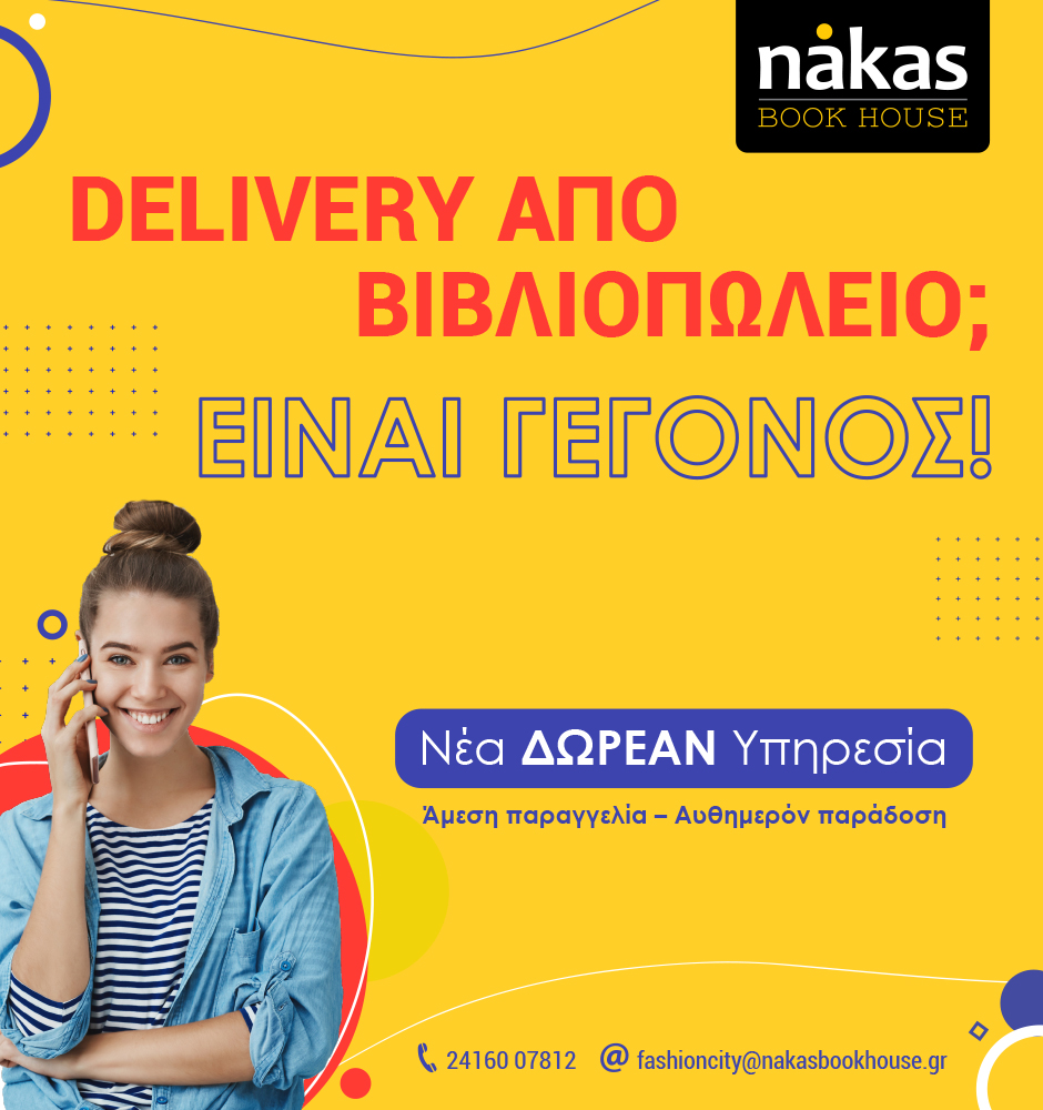 Nakas Book House Free Delivery – Νέα Υπηρεσία!
