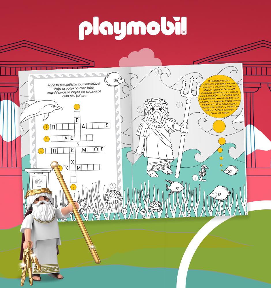 Τετράδιο Ζωγραφικής & Δραστηριοτήτων PLAYMOBIL