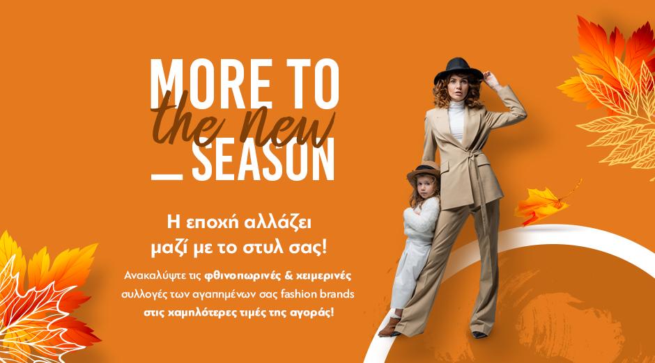 Οι πιο περιζήτητες  φθινοπωρινές συλλογές ρούχων και αξεσουάρ είναι εδώ!
